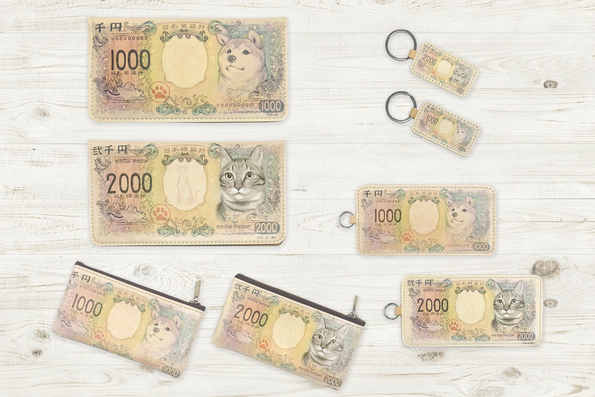 猫と柴犬紙幣の雑貨に新アイテムが登場しました。