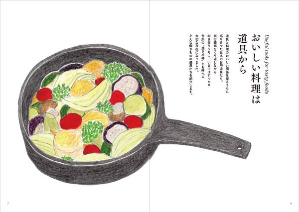 店主の新刊本「台所にこの道具」が好評発売中!