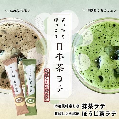 10秒で完成!ふわふわあわあわ日本茶ラテ