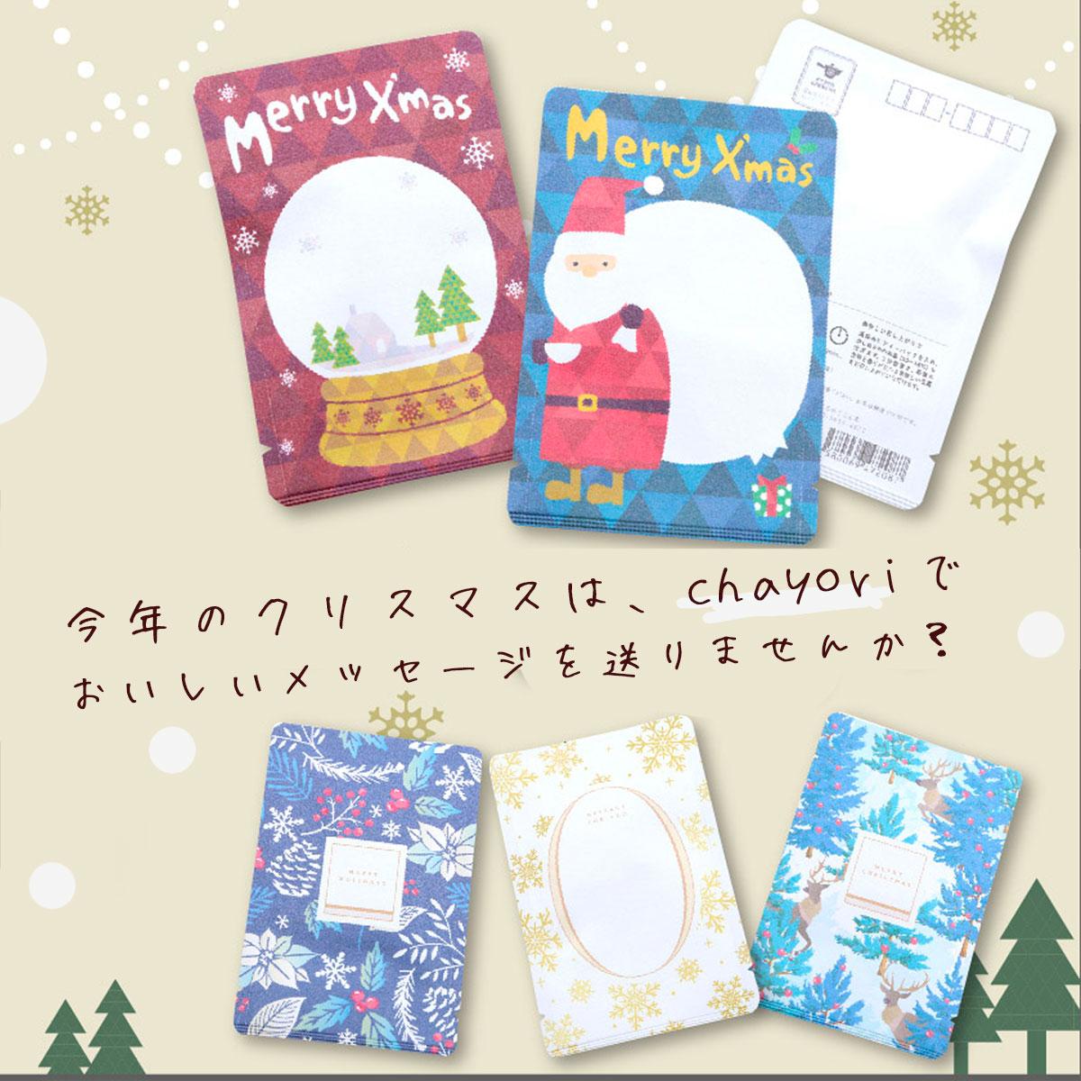 お茶の入った美味しいクリスマスカードchayori(ちゃより)