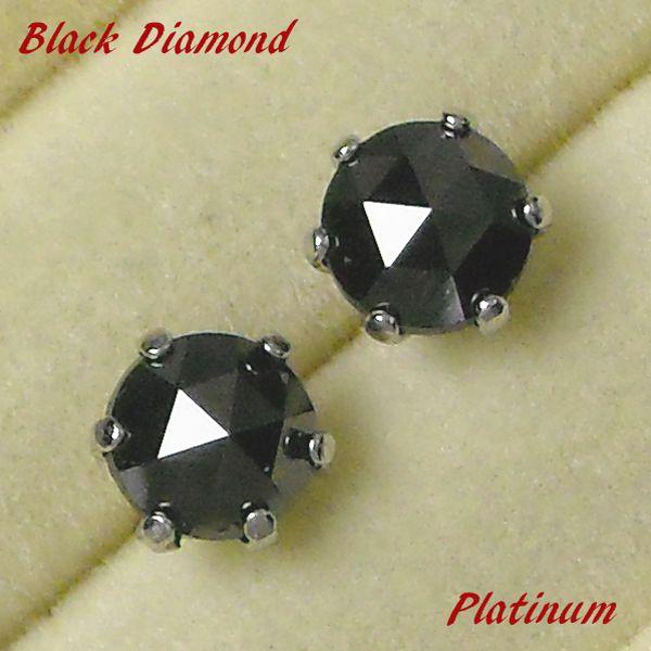 大粒計0.5カラット!プラチナ900×ブラックダイヤモンドピアス