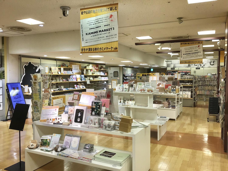 紙と印刷の魅力を楽しむ「カミメマーケット」がスタートしました!