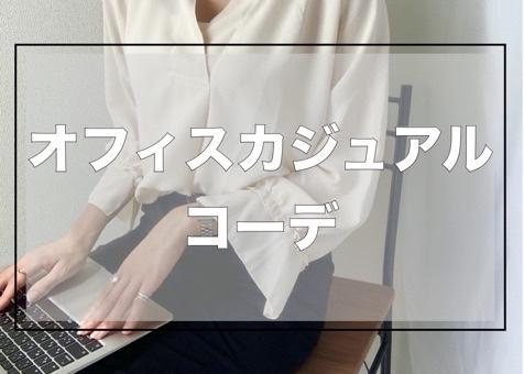 《Code No.14》オフィスカジュアル