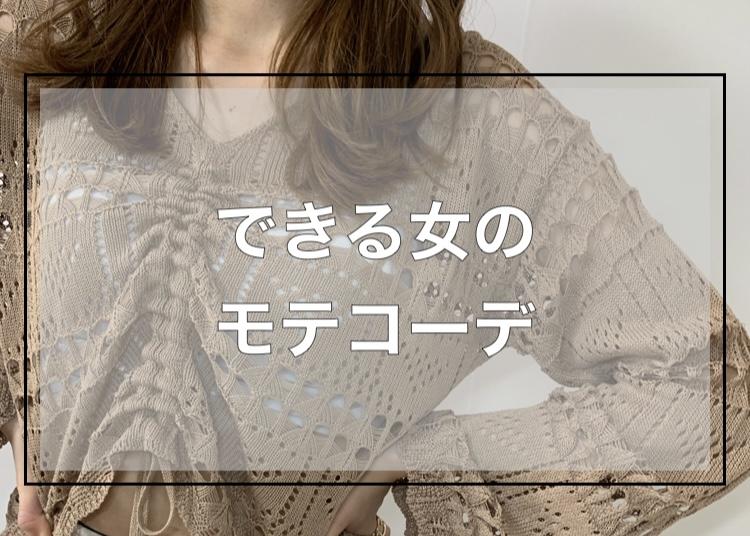《Code No.13》モテコーデ