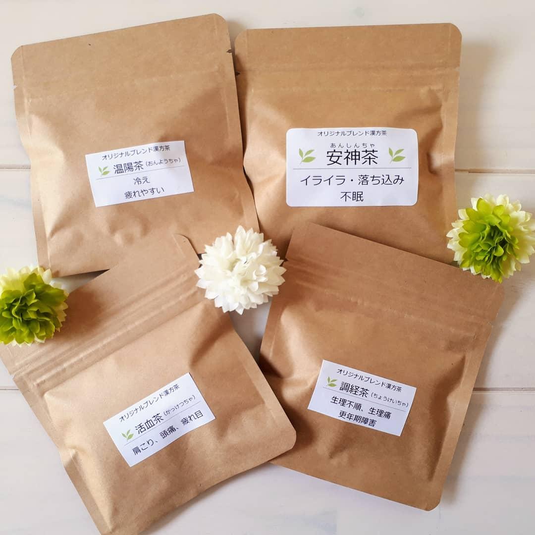 和漢薬草ブレンド漢方茶のお試しセットが、リニューアルしてお得に再登場です!