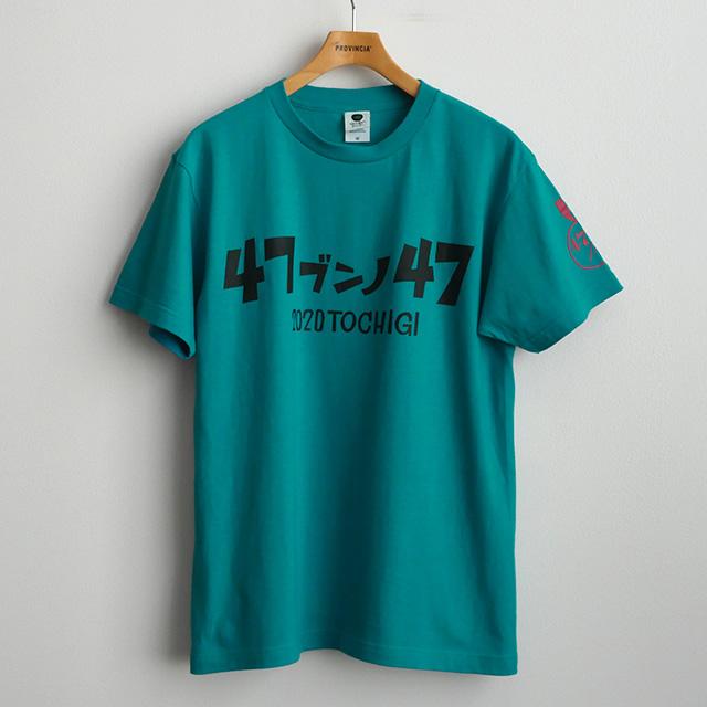 魅力度最下位栃木県!【47ブンノ47】Tシャツ!