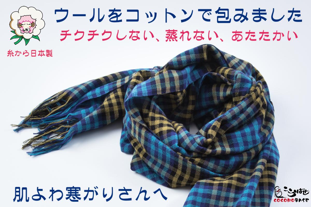 糸から日本製!肌に優しいコットンとウールのあたたかさが心地良いストール出来ました!