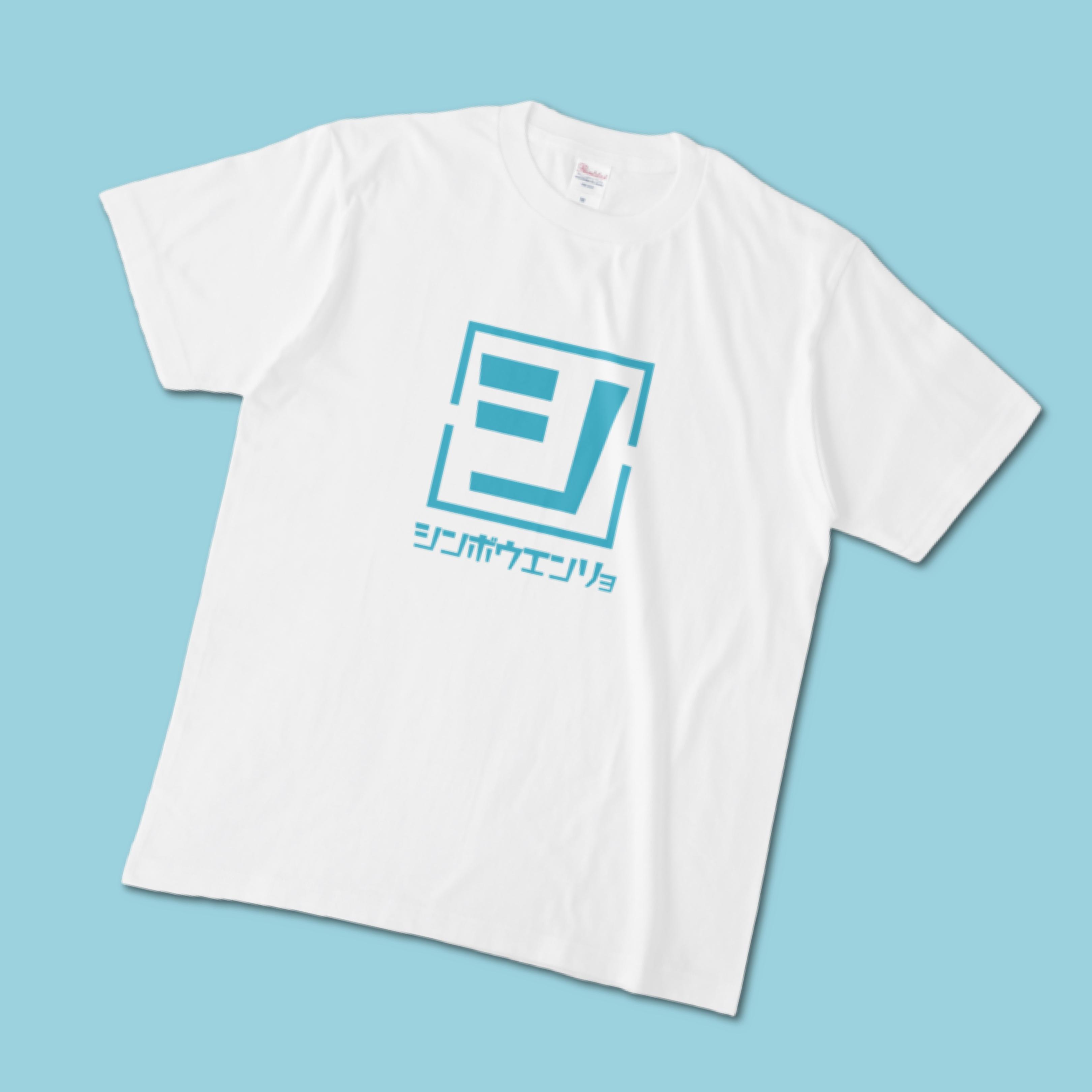 青天白日のカタカナTシャツ!