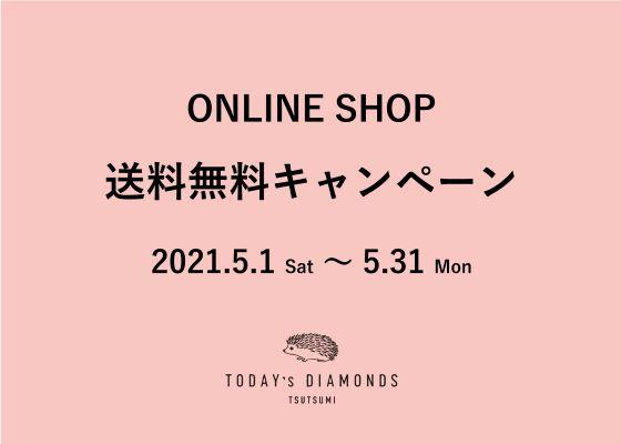 オンラインショップ送料無料キャンペーン実施中!