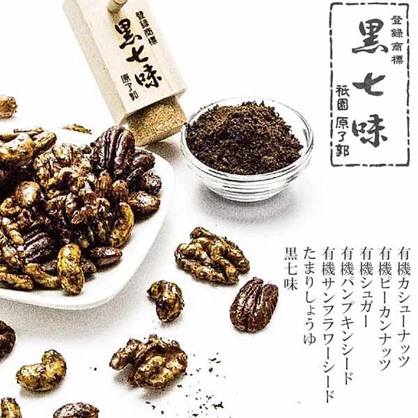 お料理に、おつまみにも最適!祇園黒七味ナッツ