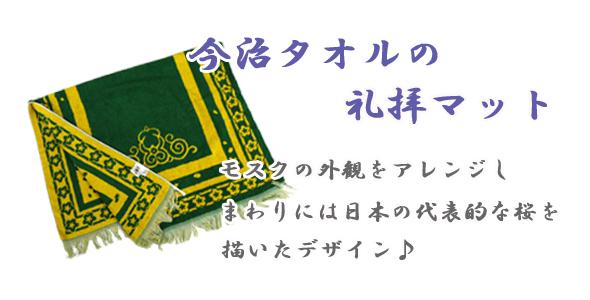 """日本を代表する高品質 """"今治タオル"""" で作った礼拝マット ( Prayer mat) !"""