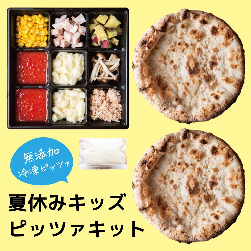 夏休みのキッズにピザ作り体験を🍕無添加・冷凍ピザのミールキット