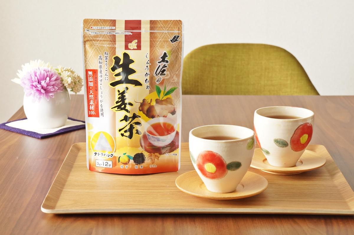 まだ冷えが気になる時期!乾燥生姜入りの生姜紅茶で温まろう【土佐の生姜茶&黒かりんとうセット】