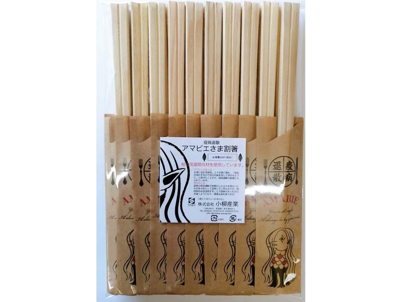 アマビエさま割箸登場!国産ヒノキの間伐材を使用です!