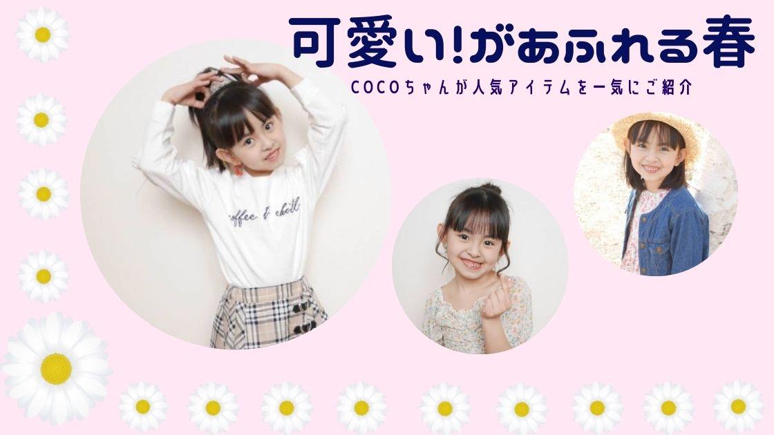 【Cocoちゃん着用】シースルー袖のカジュアルトップス and more!