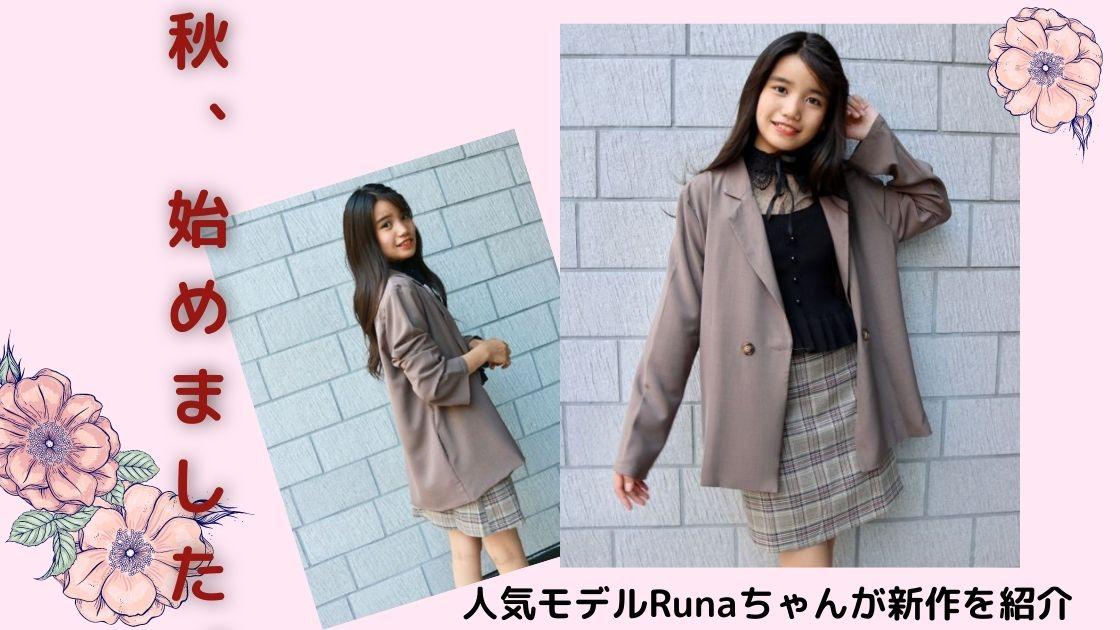 【Runaちゃん着用】プチプラに見えない高見せ秋服