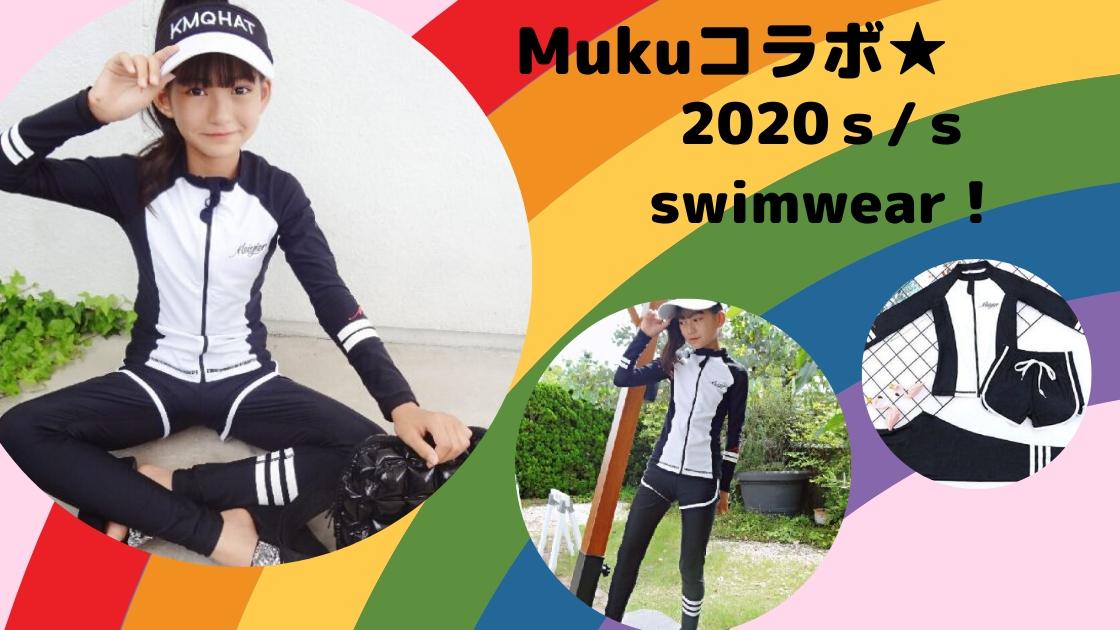 【Mukuコラボ】日焼けをシャットアウトな水着♡