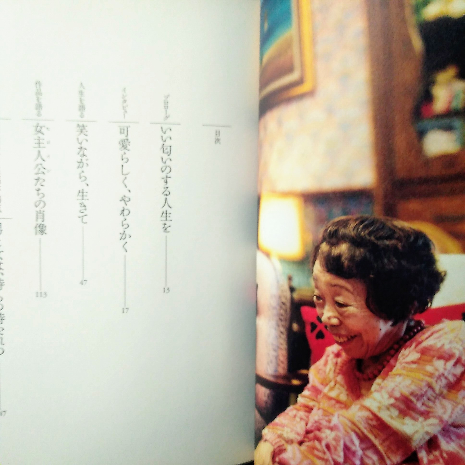 「一生、女の子」田辺聖子さんのエッセイ。