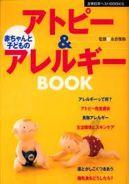 赤ちゃんと子どものアトピー&アレルギーbook
