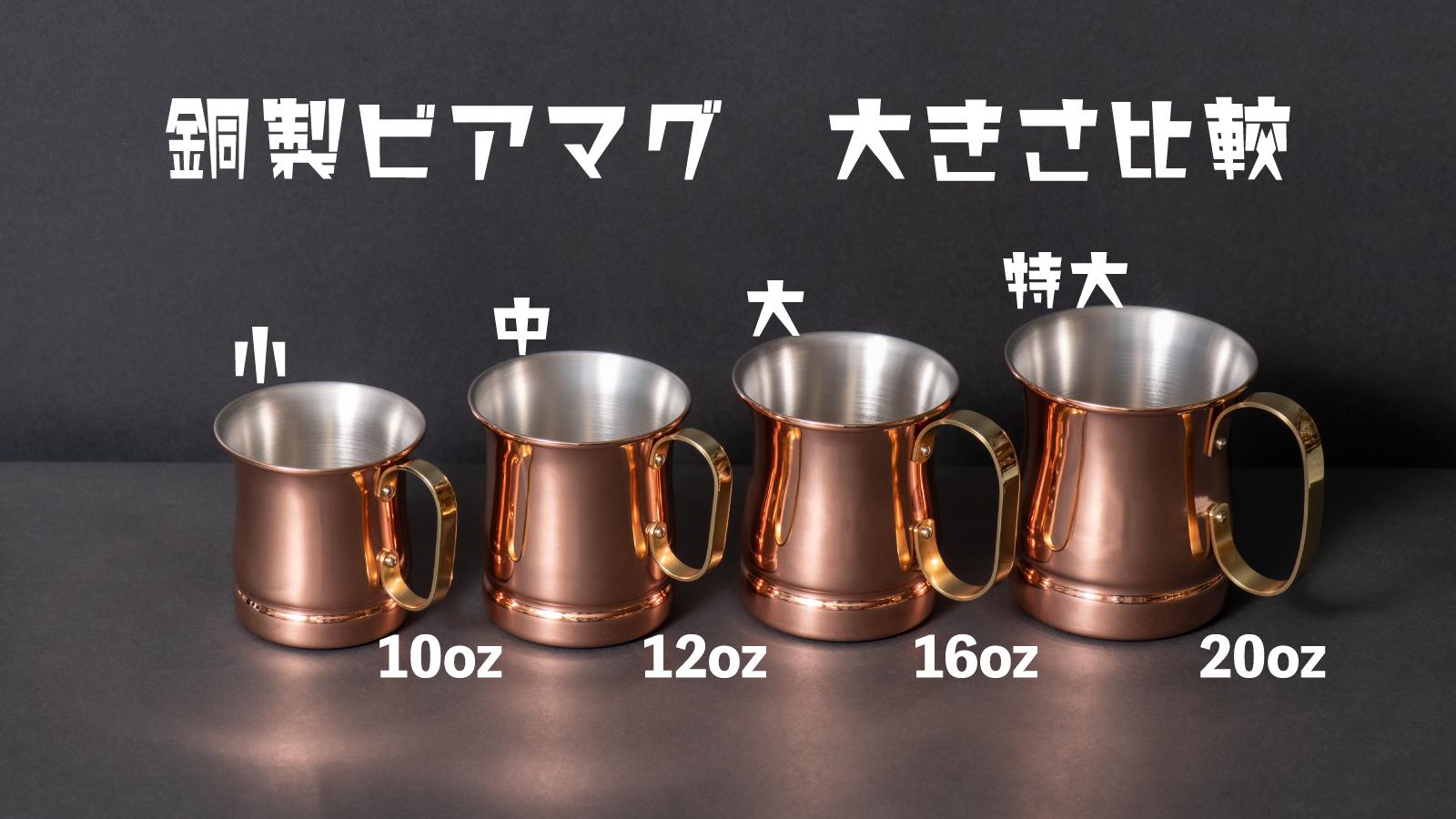 銅製ビアマグのサイズが充実しました!
