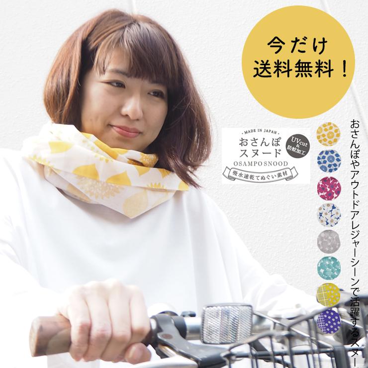 【今だけ!】ストール・スヌード全品送料無料キャンペーン