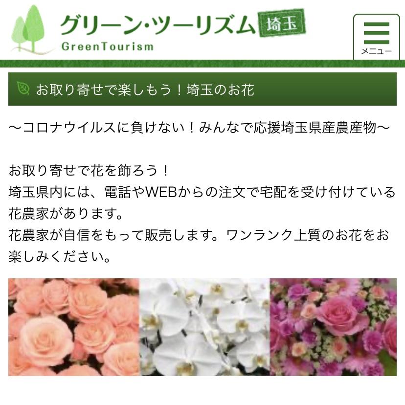 埼玉県のHP 『 グリーン・ツーリズム 埼玉 』 に掲載!