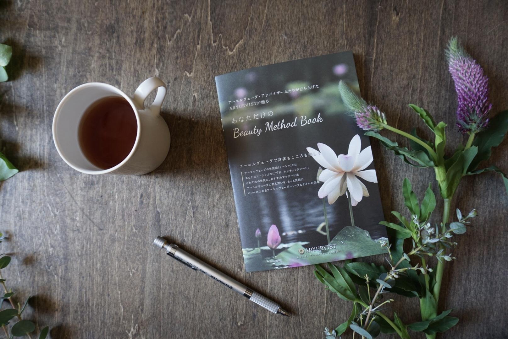 あなただけの美容法が見つかる 「あなただけのBeauty Method Book」新発売!
