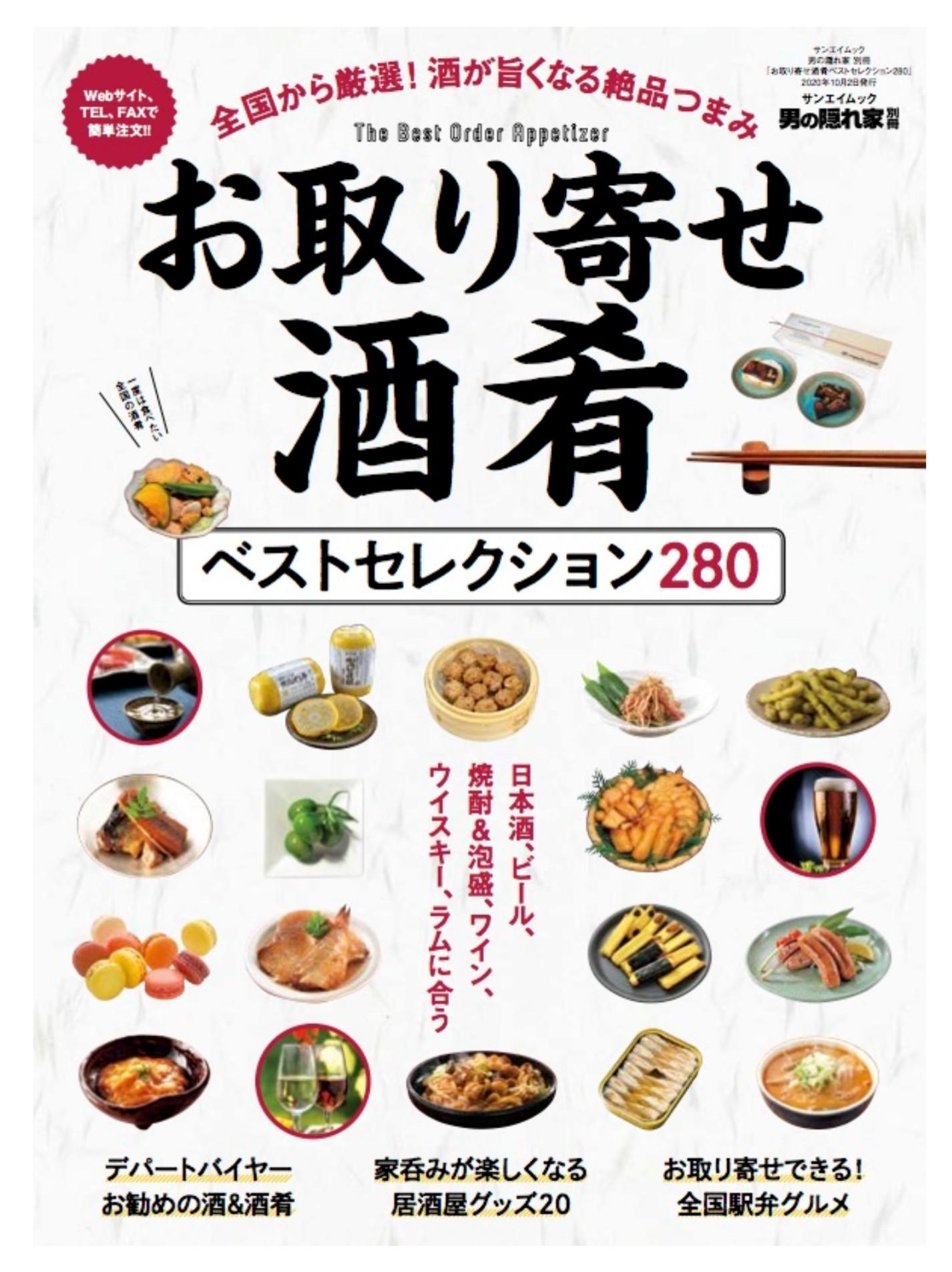 【雑誌掲載】至高の珍味 長崎珍味のあま300g