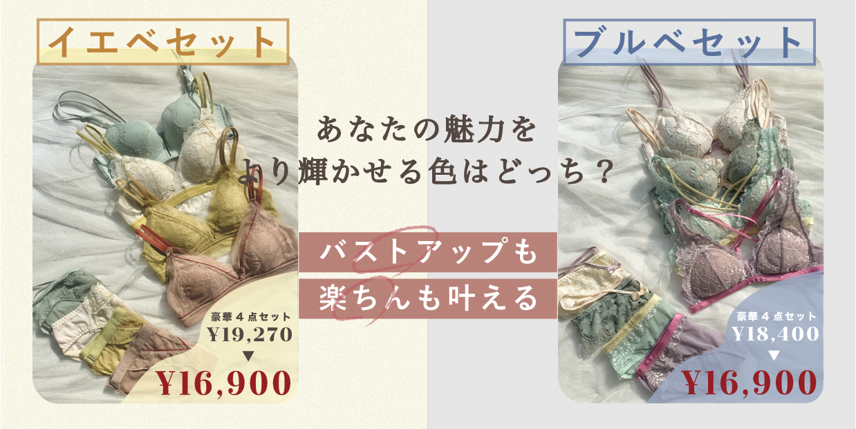 【最大¥1,580お得】イエベブルベ別!おしゃれランジェリー4点セット👙✨