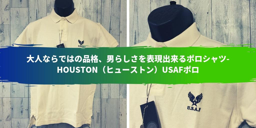大人ならではの品格、男らしさを表現出来るポロシャツ-HOUSTON(ヒューストン)USAFポロ