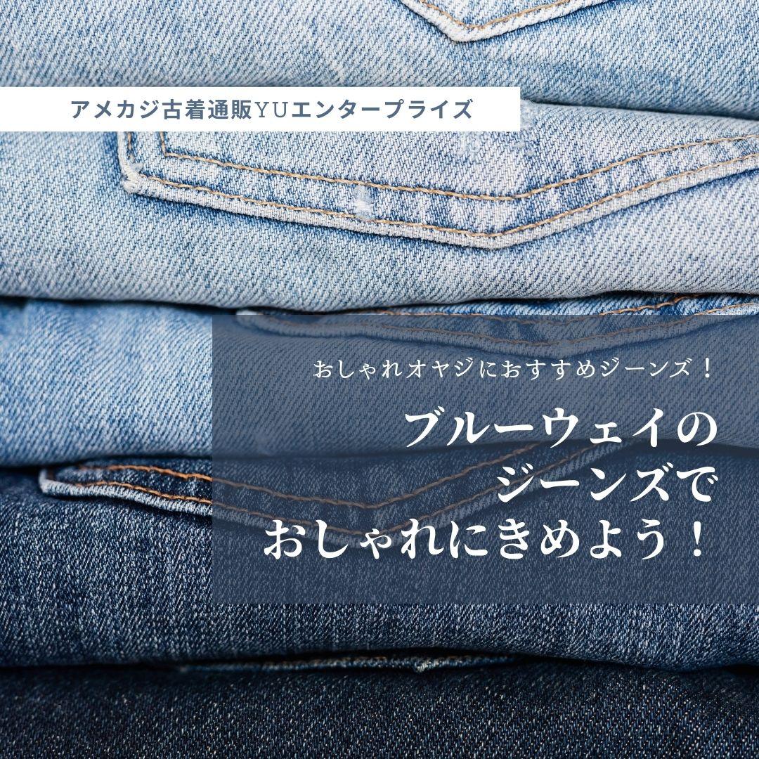 おしゃれオヤジにおすすめジーンズ!ブルーウェイのジーンズでおしゃれにきめよう!