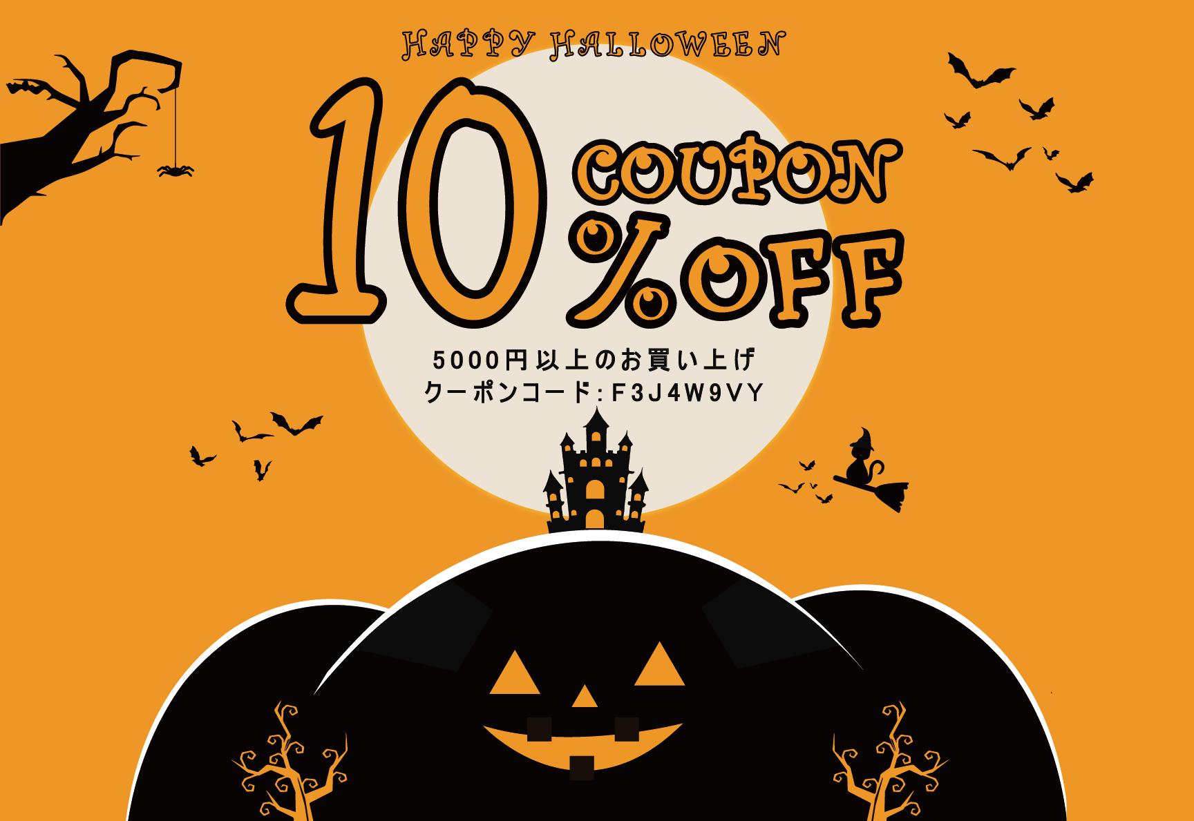 『Happy Halloween』お得な期間限定10%OFFクーポン配布中!!