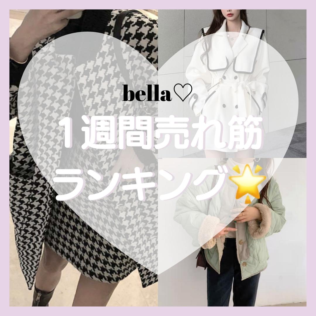 【11/7~11/14】bella♡1週間売れ筋ランキング👑