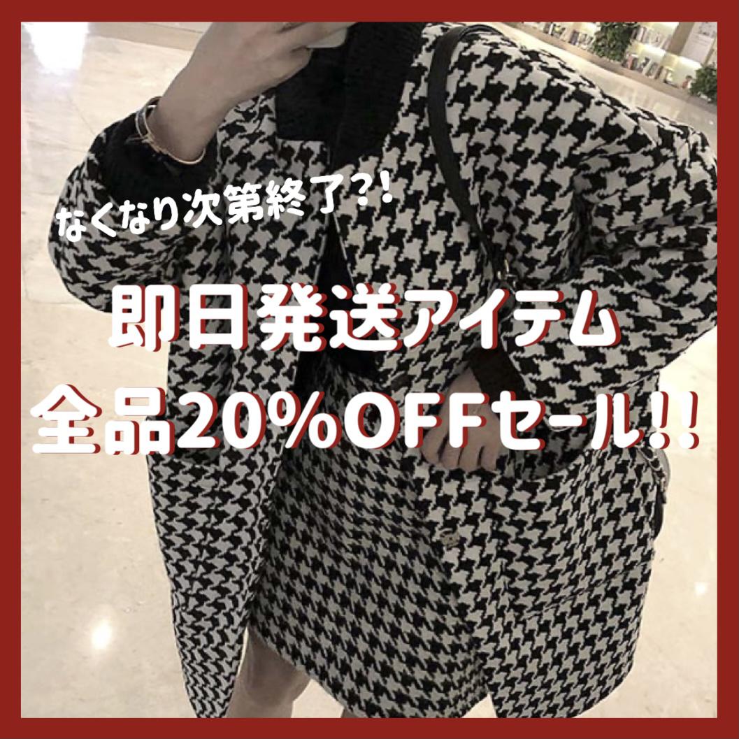 【なくなり次第終了!?!】即日発送大セール開催~🎉