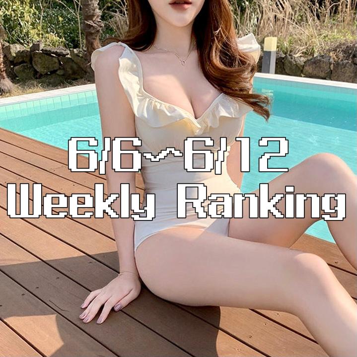 👑 Weekly Ranking《 6/6~6/12 》👑