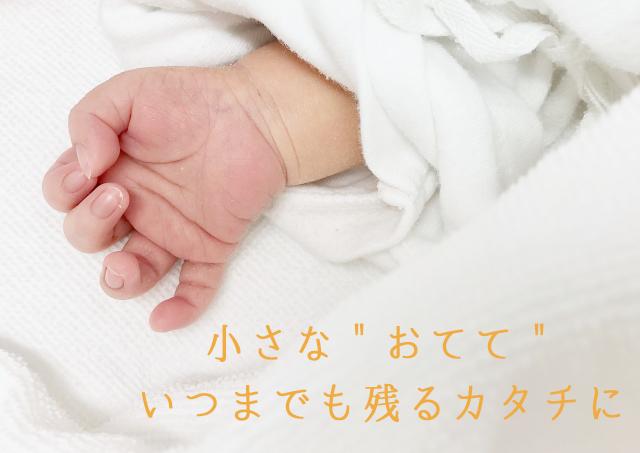 """赤ちゃんの小さな""""おてて""""、いつまでも残るカタチに"""