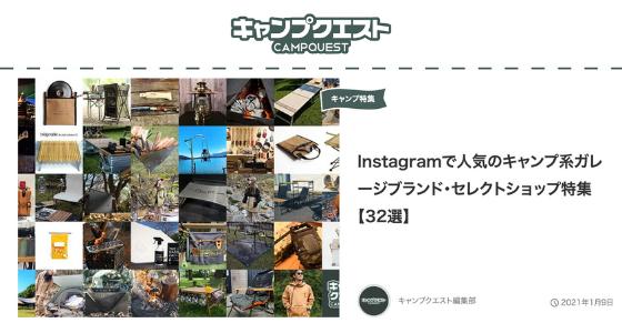 キャンプ情報満載のアウトドアニュースメディア【キャンプクエスト】に掲載されました!