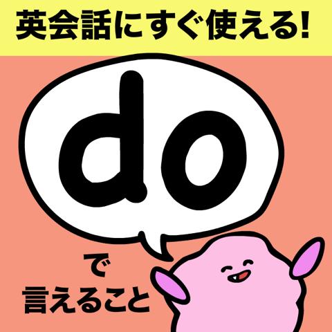 英語のボキャブラリーを増やそう!doは英会話に便利!ボキャブラミニクイズ2
