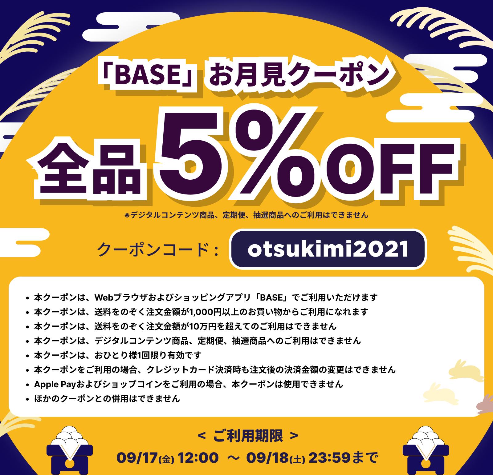 【9/17(金)~9/18(土)期間限定】お買物5%OFFお月見クーポン配布💝