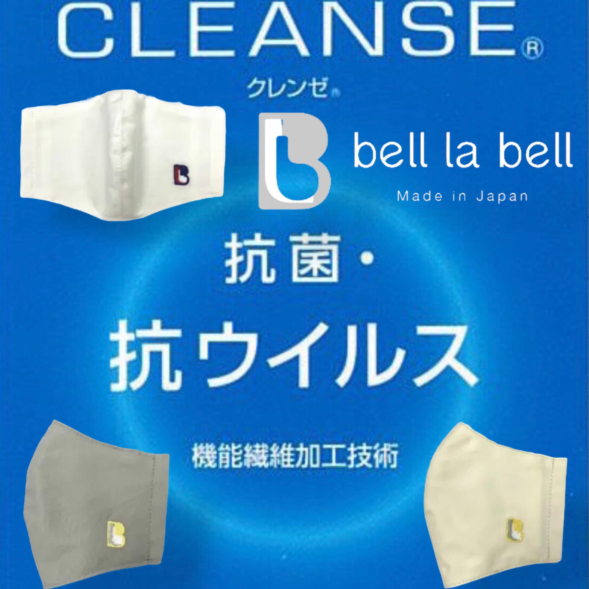 洗える CLEANSE クレンゼ お肌にやさしい コットン マスク