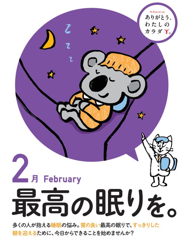 良質な睡眠は健康長寿の秘訣!~自分の睡眠を見直しましょう!~