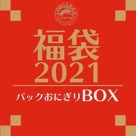 J-ORGARICEのお得な『福袋2021』 その2