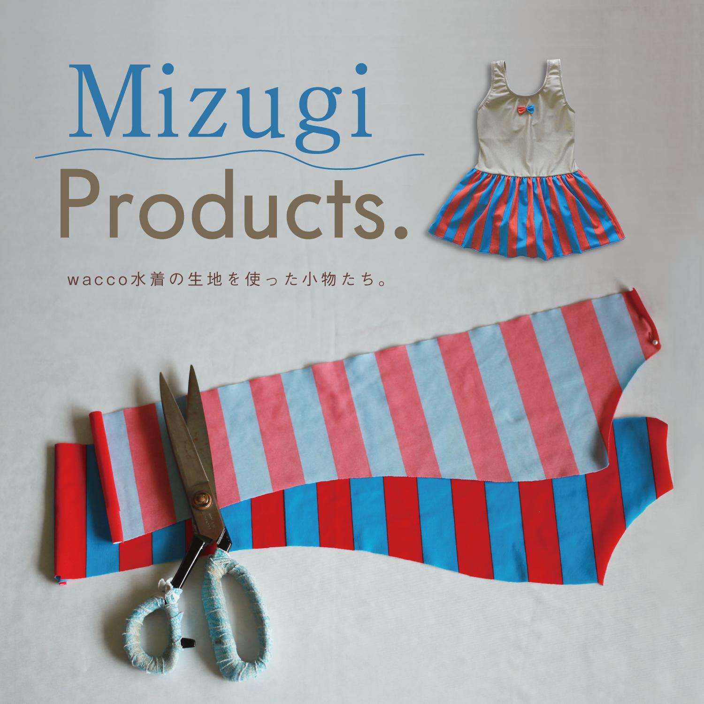 水着生地で作った小物たち、Mizugi Products (水着プロダクト)スタートします!
