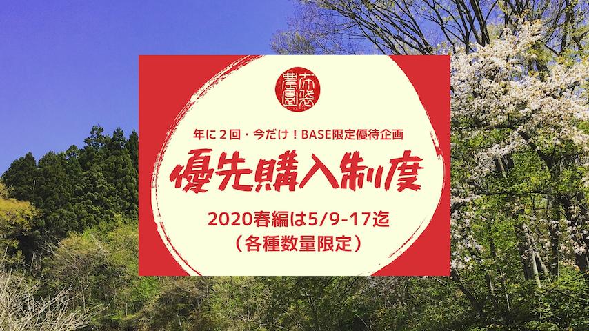 布袋農園・健康野草茶【2020春の優先購入制度】のご案内