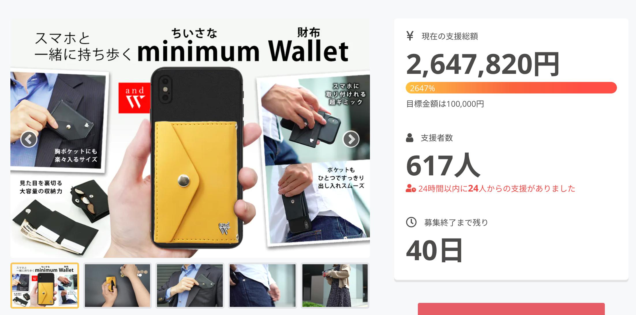 【617名】開始4週間で大好評!スマホと持ち歩くミニマム財布がクラファン中です!