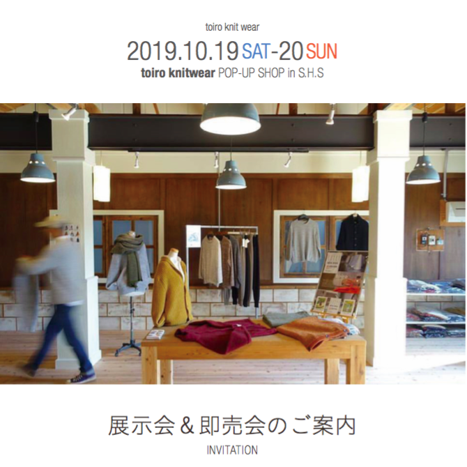 toiroの新作、展示会&即売会ツアー