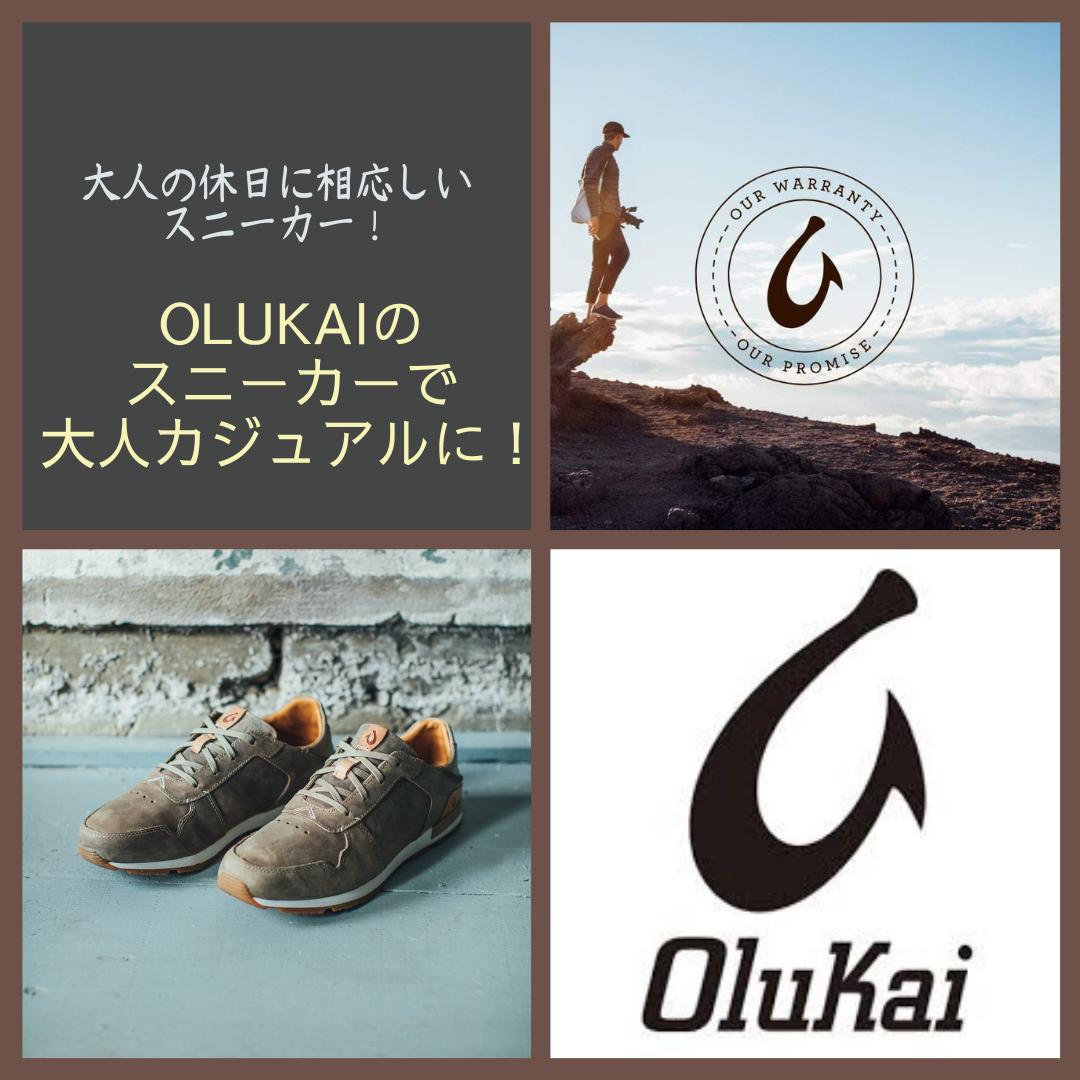 大人の休日に相応しいスニーカー!Olukai(オルカイ)のスニーカーで大人カジュアルに!