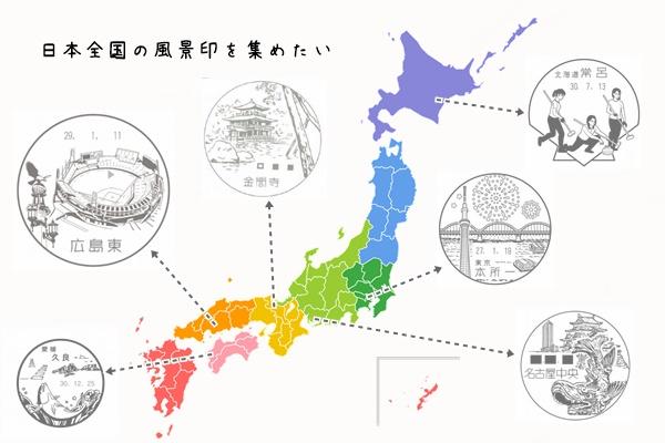 平成最後の年に平成の消印で日本全国の風景印を集めたい