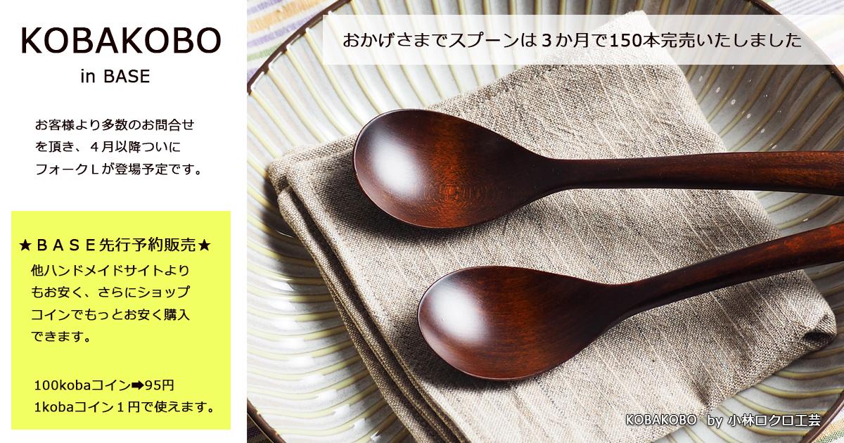 「KOBAKOBO in BASE 開店!」ショップコインを販売します 人気の拭き漆のウッドスプーンに同サイズのフォークが登場予定