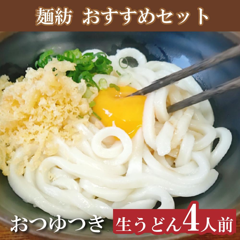 生うどん4人前・おつゆ付【送料無料】